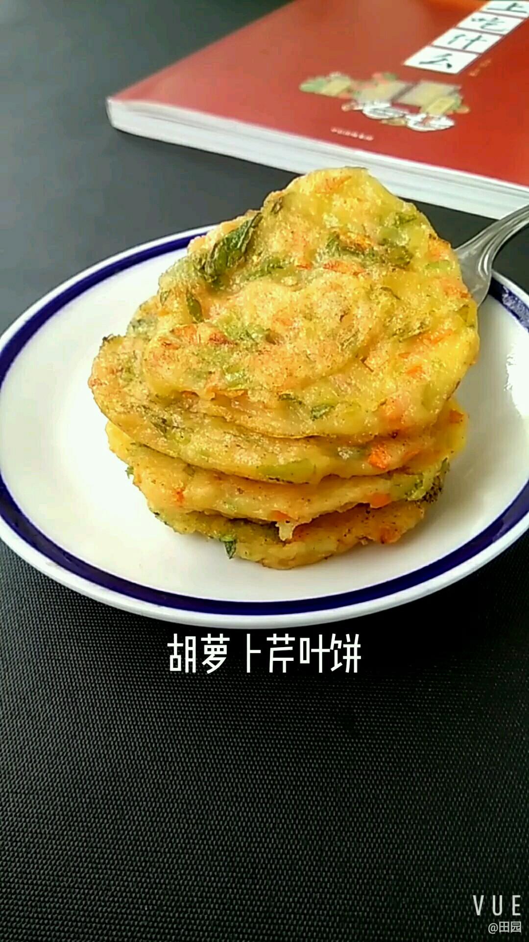 胡萝卜芹叶饼
