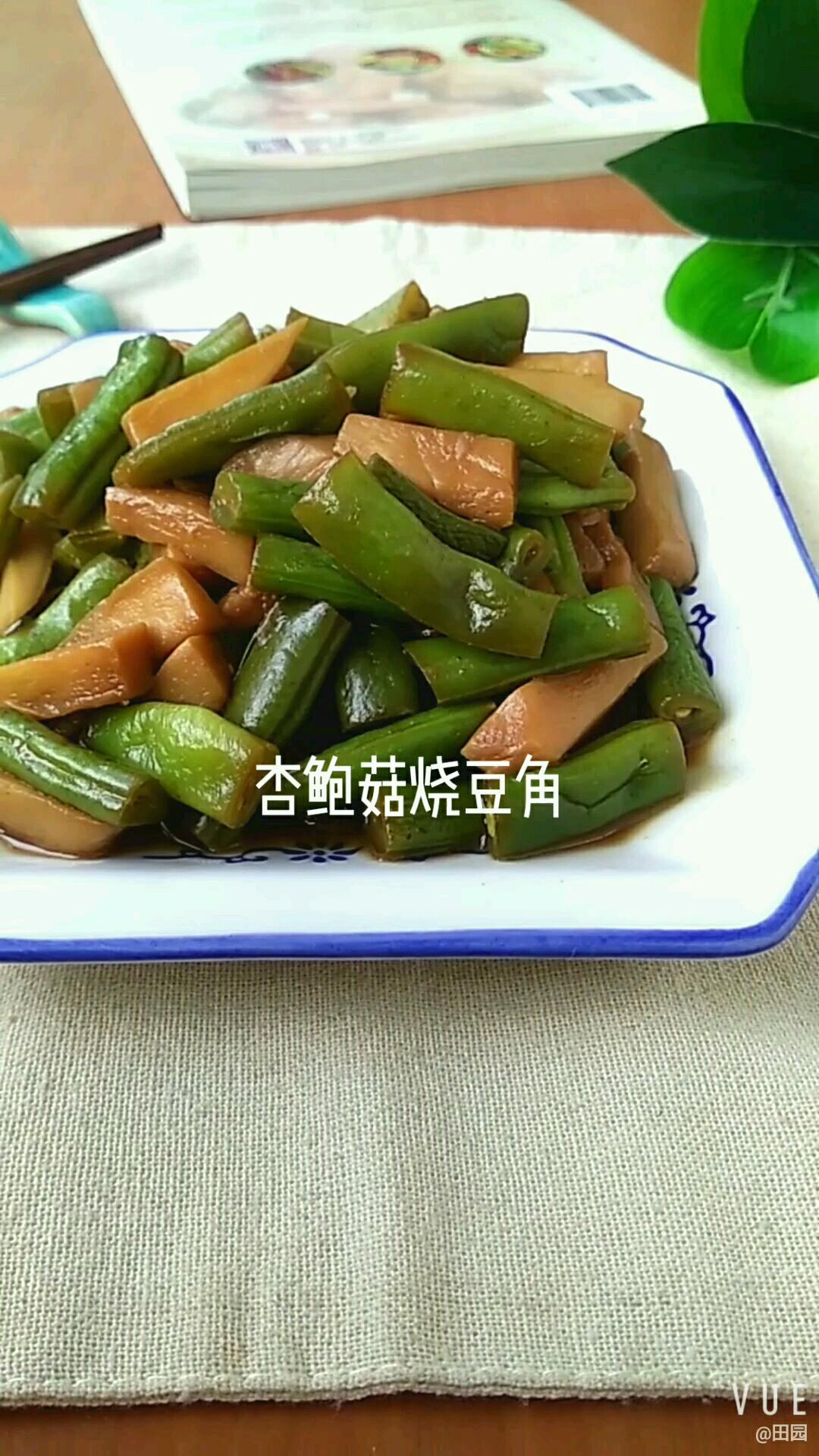 杏鮑菇燒豆角