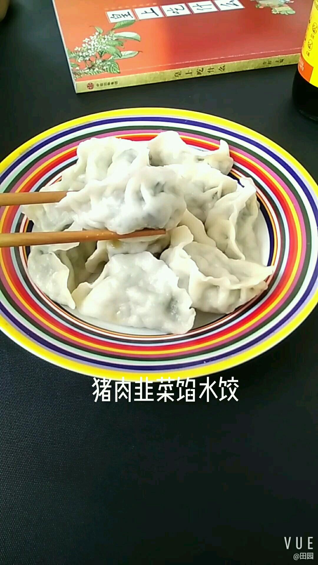 猪肉韭菜馅水饺