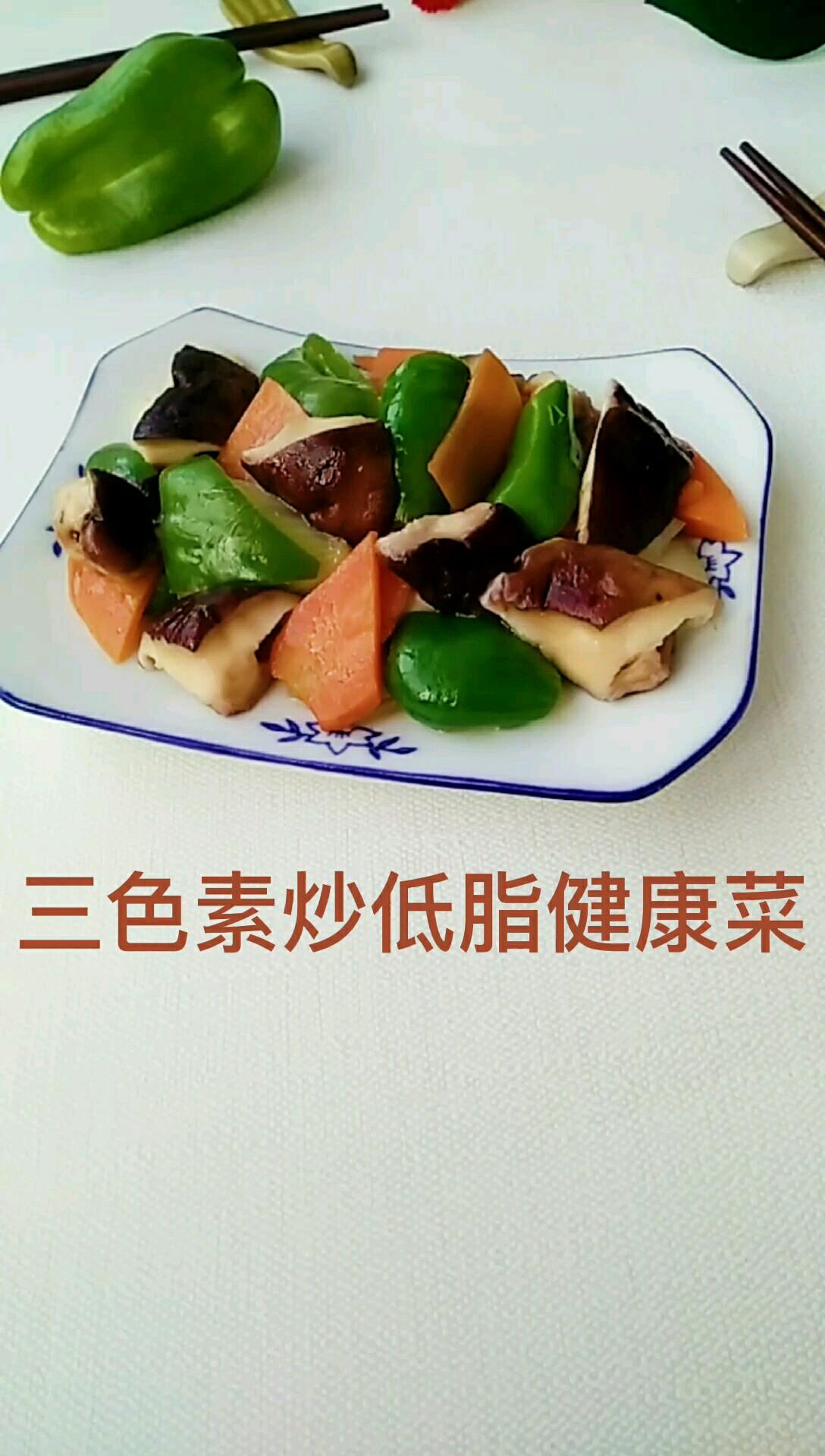 三色素炒低脂健康菜