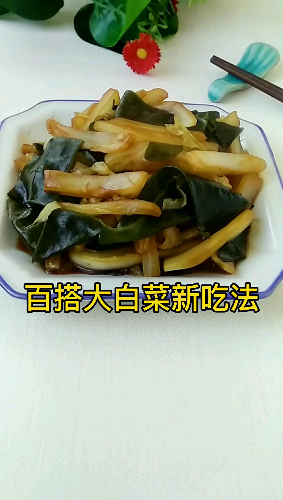 百搭大白菜新吃法