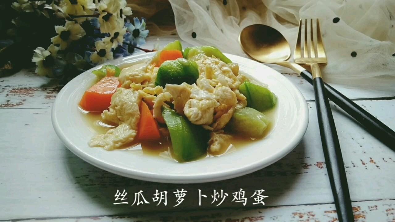 丝瓜胡萝卜炒鸡蛋