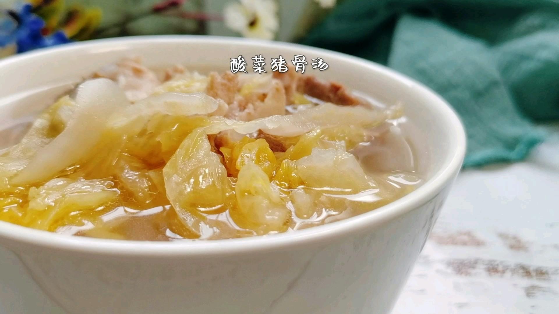 酸菜猪骨汤