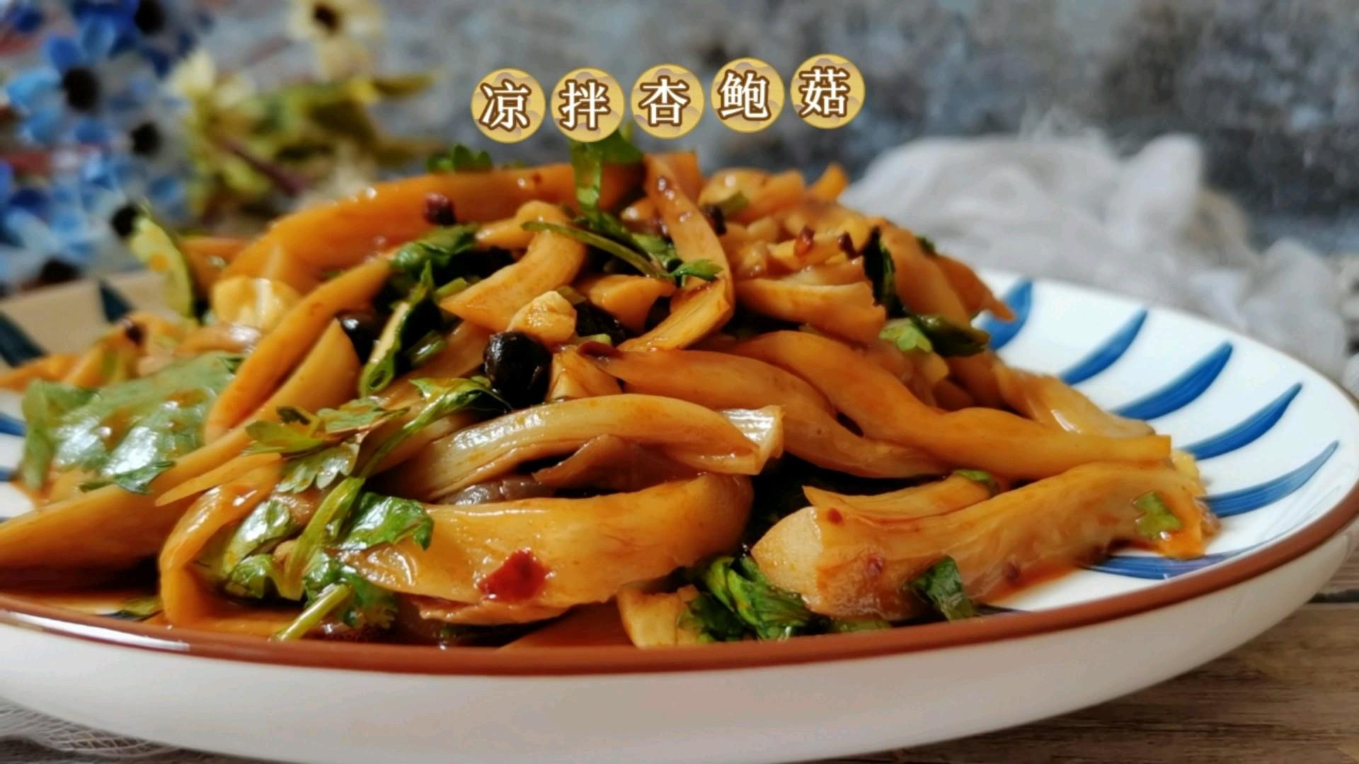 卷心菜怎么烧好吃凉拌杏鲍菇的做法