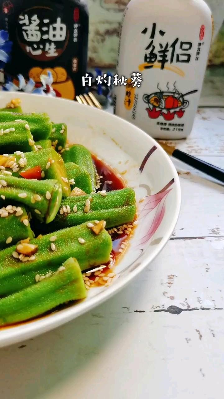 豇豆做泡菜怎么做好吃白灼秋葵,拌着吃才香的做法