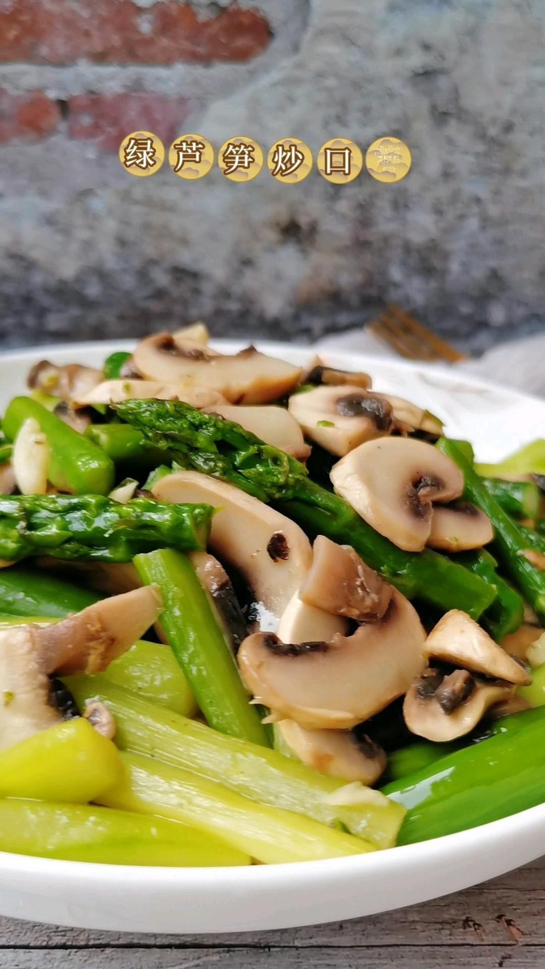 绿芦笋炒口蘑