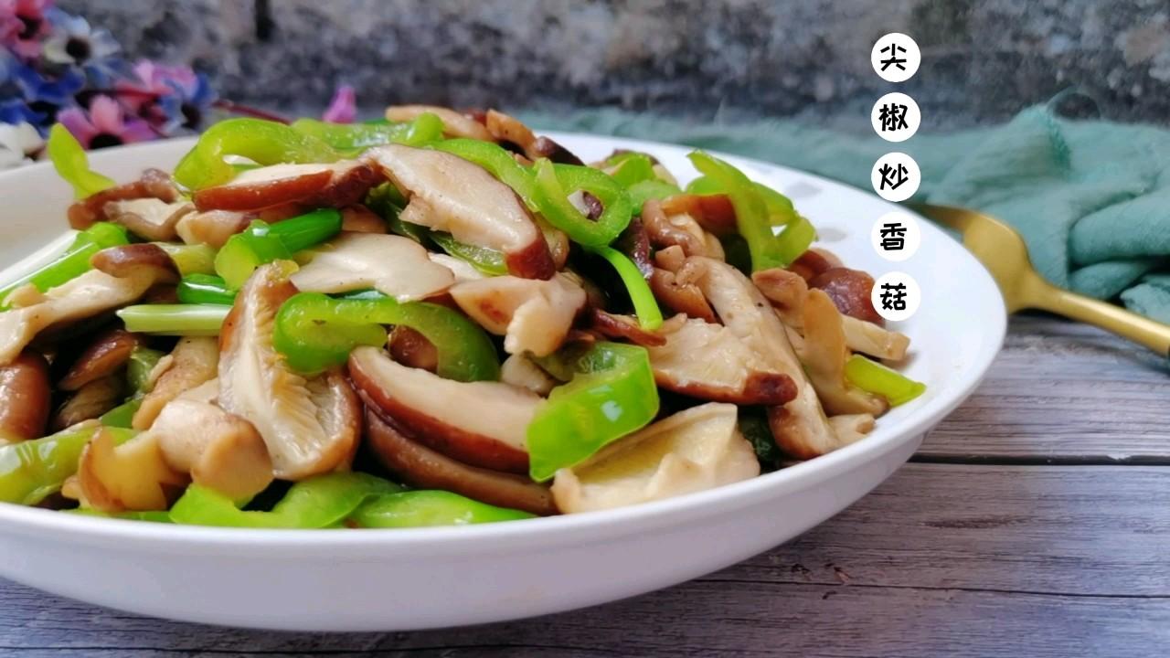 尖椒炒香菇的做法
