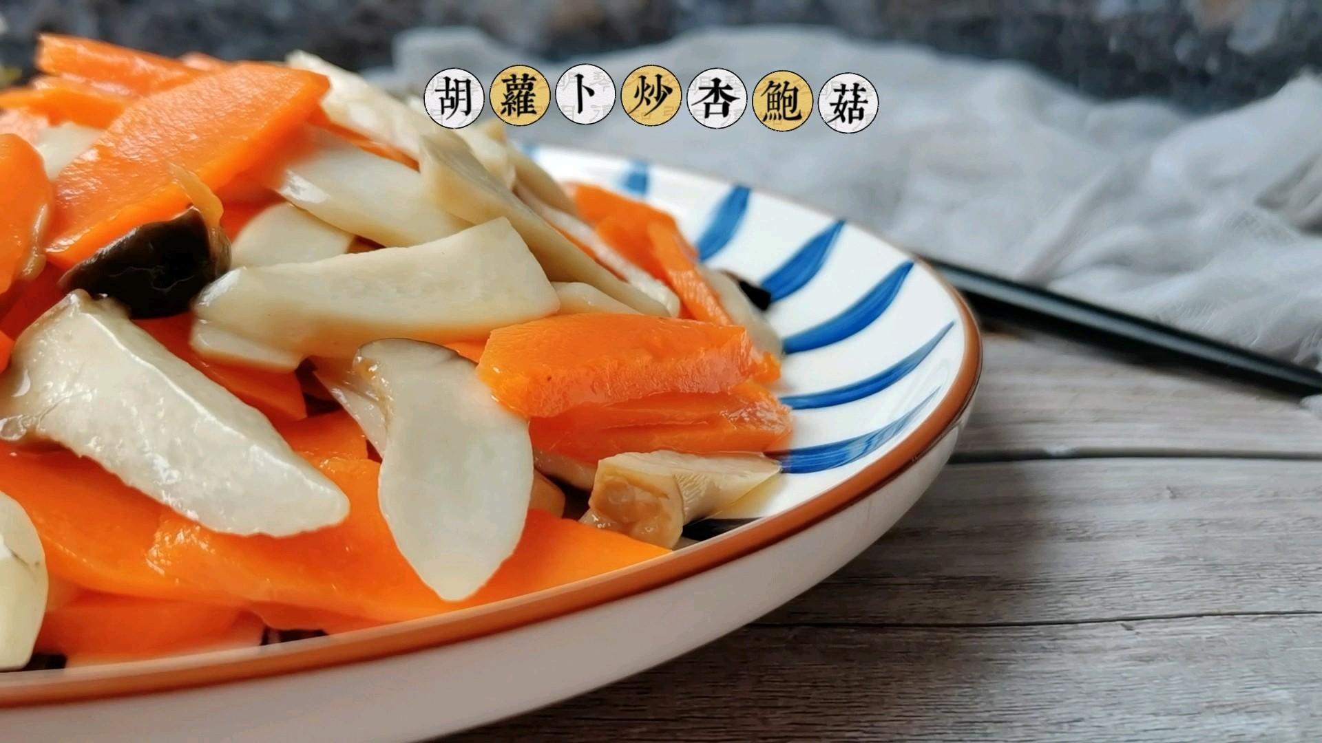 胡萝卜炒杏鲍菇的做法