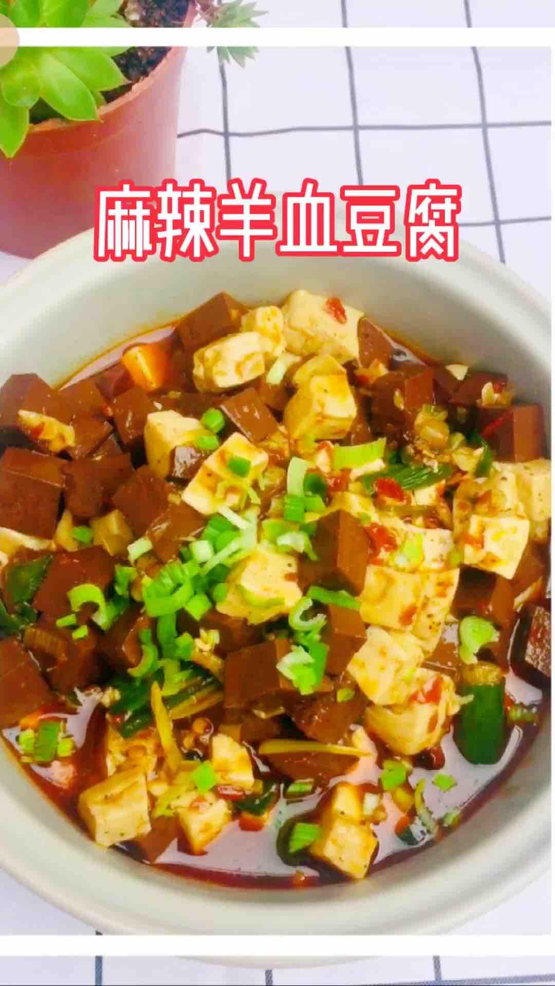 #豆腐的神仙做法#麻辣羊血豆腐