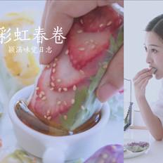 [快厨房] 彩虹春卷之越南素春卷