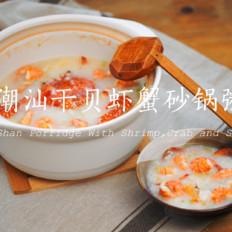 潮汕砂锅干贝虾蟹粥的做法