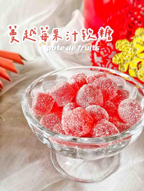 法式蔓越莓果汁软糖