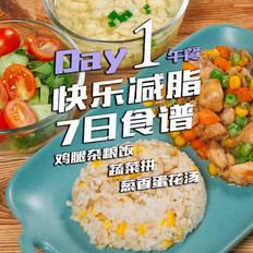 鸡腿杂粮饭蔬菜拼葱香蛋花汤