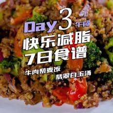 牛肉藜麦饭翡翠白玉汤