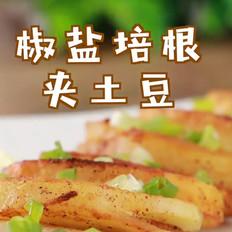 椒盐培根夹土豆