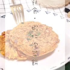 虾仁泡菜饼