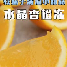 水晶香橙冻