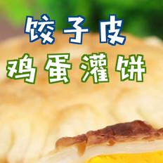 饺子皮鸡蛋灌饼