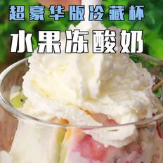 水果冻酸奶的做法