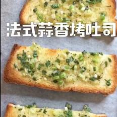 法式蒜蓉烤吐司