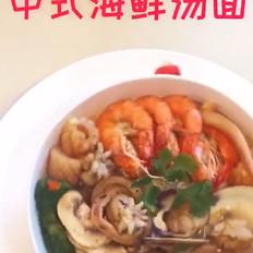 中式海鲜汤面
