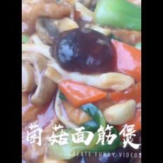 菌菇油面筋煲
