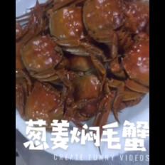 葱姜焖毛蟹