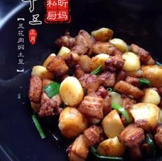 五花肉焖土豆