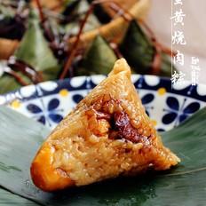 咸蛋黄烧肉粽