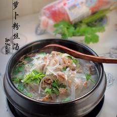 羊肉萝卜粉丝汤