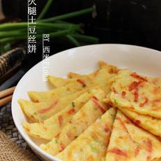 火腿土豆丝饼