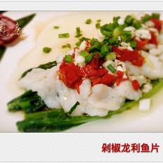 剁椒龙利鱼片