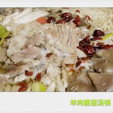 羊肉菌菇汤锅