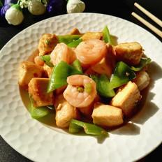 虾仁青椒炒豆腐