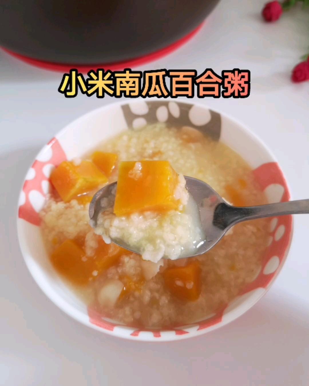 小米南瓜百合粥