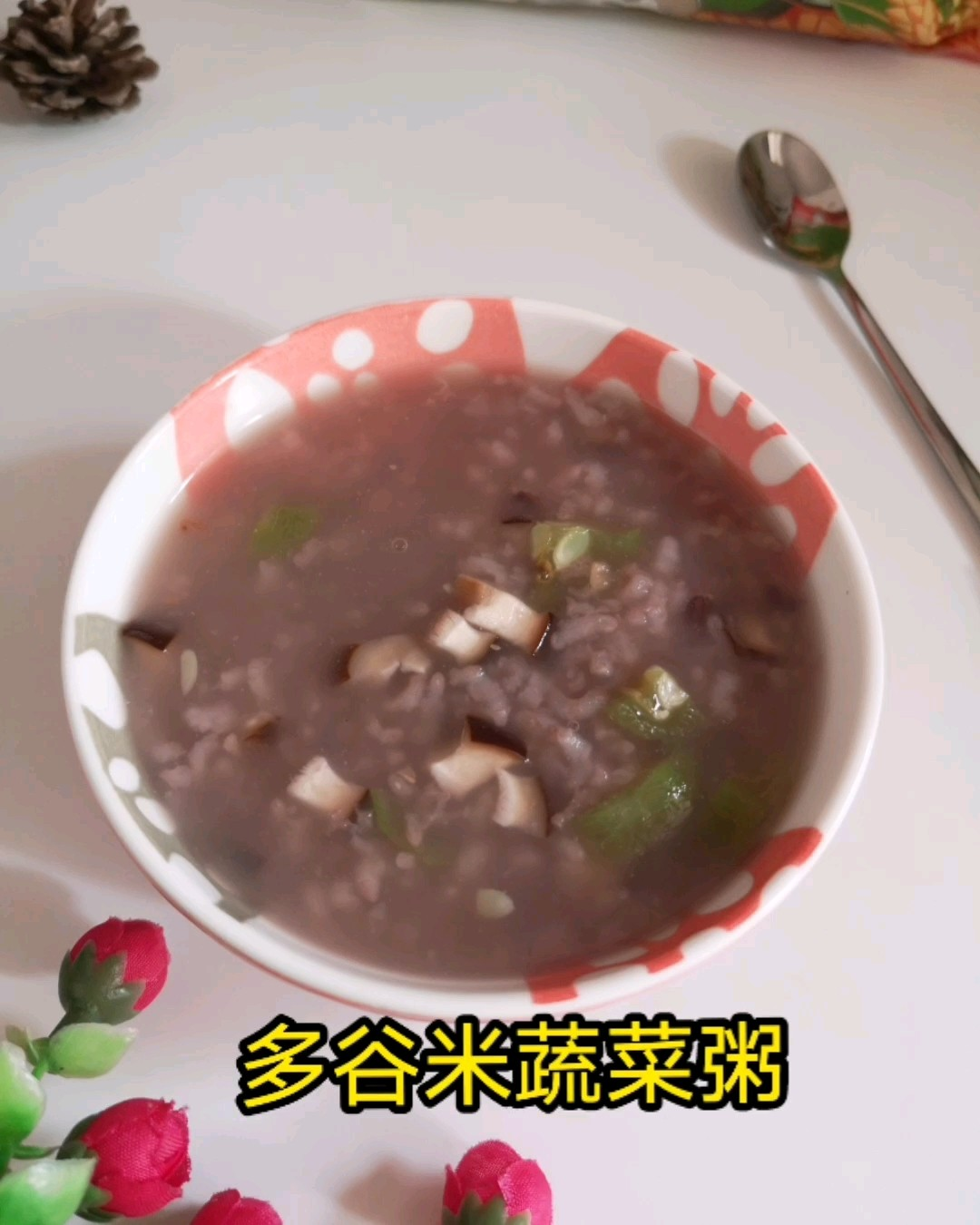 多谷米蔬菜粥