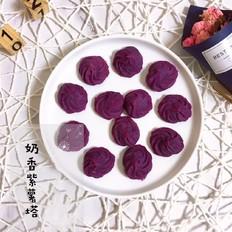 奶香紫薯塔