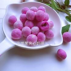 【团团圆圆】火龙果夹心奶球