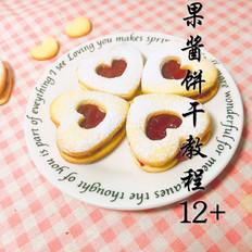 【果酱饼干】