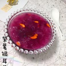 【紫薯银耳羹】
