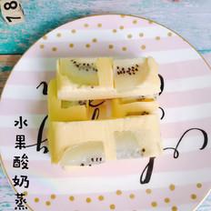 【水果酸奶蒸糕】