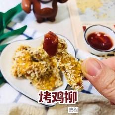 年夜饭硬菜之烤鸡柳