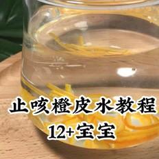止咳橙皮水