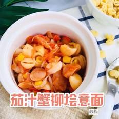 茄汁蟹柳烩意面