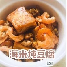 海米炖豆腐