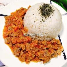 西红柿牛肉饭