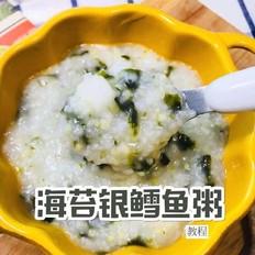 海苔银鳕鱼粥