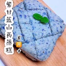 紫甘蓝山药蒸糕