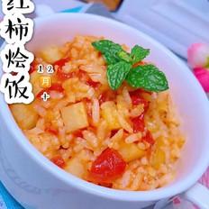 西红柿烩饭
