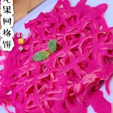 火龙果网格饼